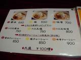 麺eiji_メニュー1