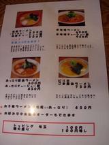 20080322_佑庵_メニュー1