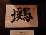 20080501_たらふくまんま_ちきん