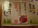 20081213_萬坊_メニュー