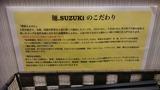 20170310_麺suzuki_こだわり