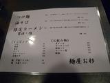 20120605_お杉_メニュー