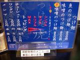 20100912_虎二_メニュー