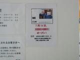 20080628_順風_新店
