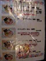 20090905_楽天_メニュー2