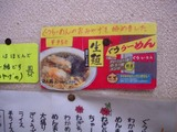 20080419_ぐう_お土産