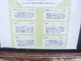 20110825_萬次郎_メニュー