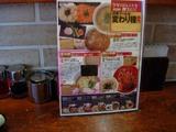 20080427_麺や悟空_東一
