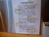 20110826_スープナッツ_食べ方
