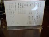 20080322_ひづき_メニュー2