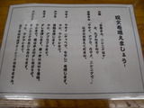 20130904_TABOO_無料トッピン