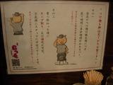 20091003_極っ庵_説明