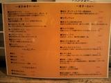 20141003_秀ちゃん_MENU