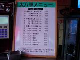 20100214_大八車_メニュー