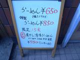 20150124_いのうえ_MENU