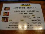20080706_葉月_メニュー1