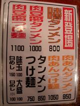 20090925_田村屋_メニュー1