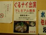 20110429_まりお流_メニュー