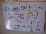 20110429_紡_メニュー