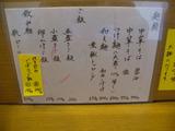 20140329_うえまち_MENU
