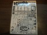 20110528_四麺燈_通信