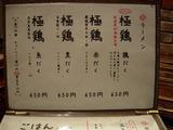 20120106_極鶏_メニュー1