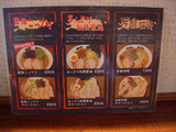 20110714_田蛇_メニュー