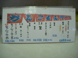 20110108_がんこもん_メニュー
