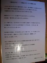 20090411_UMA_食べ方