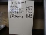 20140111_しま彰_MENU