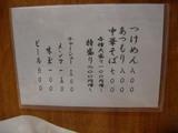 20080413_仁鍛_メニュー