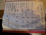 20140308_くろ川_MENU