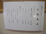 20140329_大鶴商店_MENU