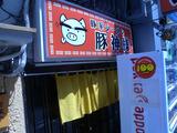 20140525_豚神様_外観