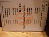 20110211_玉赤備_メニュー1