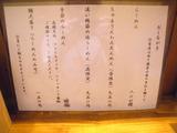 20150829_かねかつ_MENU