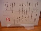 20091018_麺屋えぐち_メニュー