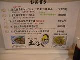 20121208_土田八_メニュー
