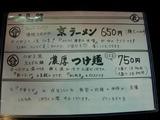 20090306_のぼる_メニュー1