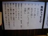 20110716_公_無料トッピング