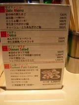 らぁ麺トラットリア Due Italian@立川_サイドメニュー