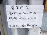 20090926_一鶴_営業時間