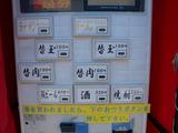 20120617_元祖ラーメン長浜家_メニュー