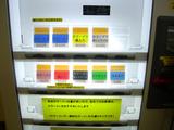 20080628_栃木二郎_メニュー