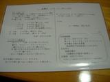 20080912_ぶいよん_メニュー2