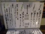 20120617_元次_MENU