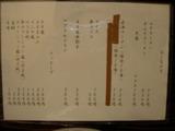 20100406_慶_メニュー