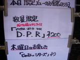 20120102_ajito_メニュー2
