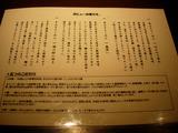 20090111_みつか坊主_こだわり