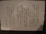 20090711_虎二郎_こだわり